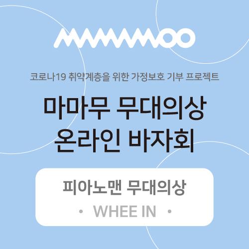 "[DONATION] MAMAMOO ""Piano Man"" - Whee In Online Bazaar"