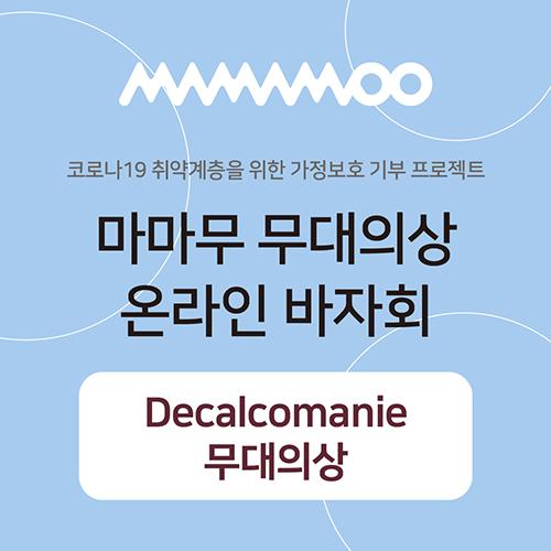 """[DONATION] MAMAMOO """"Decalcomanie"""" - Online Bazaar"""