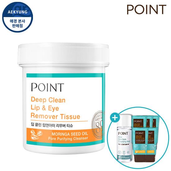 Point Deep CLEAN唇部和眼部批发水巾批发cos巾(70张)新