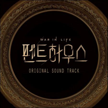 SBS 드라마 - 펜트하우스 OST