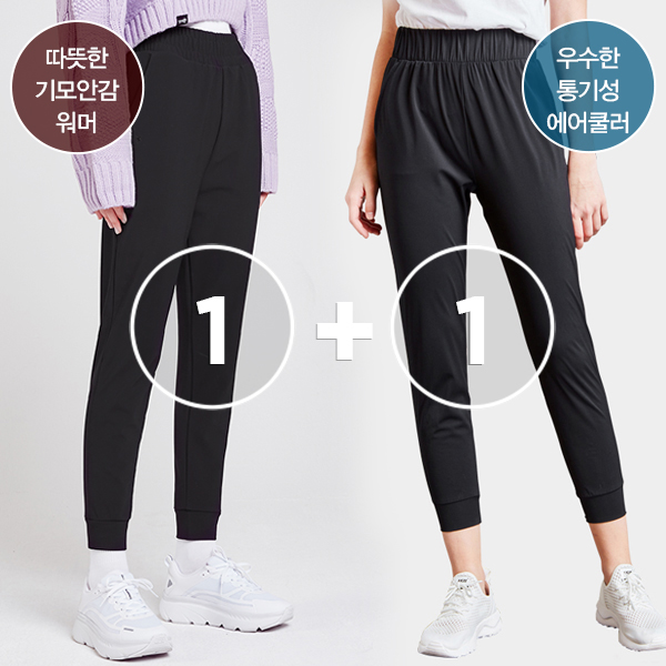 [1+1 EVENT] Tricot Warmer Jogger Pants (napping)<br> + Tricot air cooler