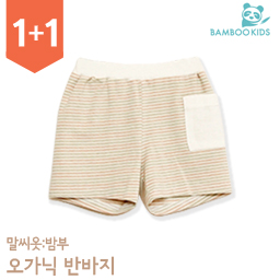 "<font color=""red""><b>[1+1 event]</b></font><br> Words Clothes Bamboo Organic Shorts"