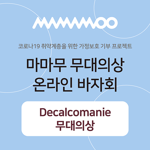 "[DONATION] MAMAMOO ""Decalcomanie"" - Online Bazaar"