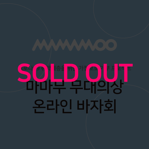 "[DONATION] MAMAMOO ""Starry night"" - Solar Online Bazaar"