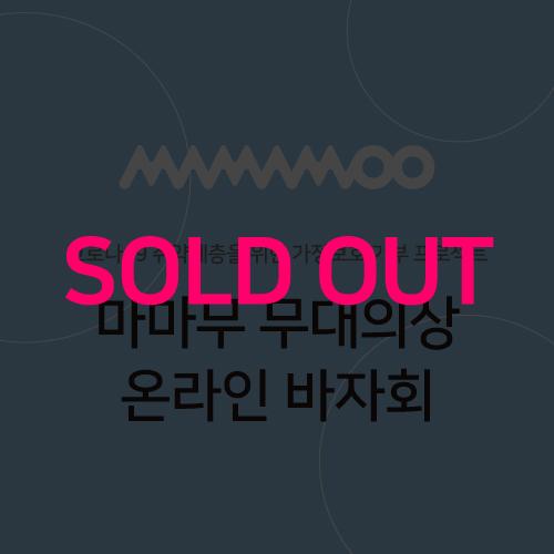"""[DONATION] MAMAMOO """"Egotistic"""" - Moon Byul Online Bazaar"""