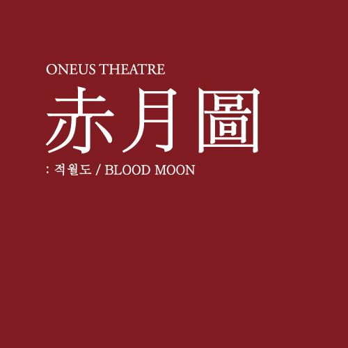 [BLOOD MOON] NOTICE