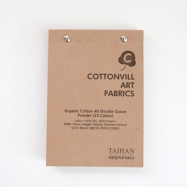 Sample Swatch Book-Cotton Double Gauze-Organic Powder(23colors)