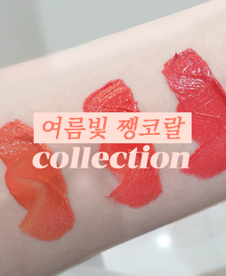 Summer Clink Coral Tint Collection