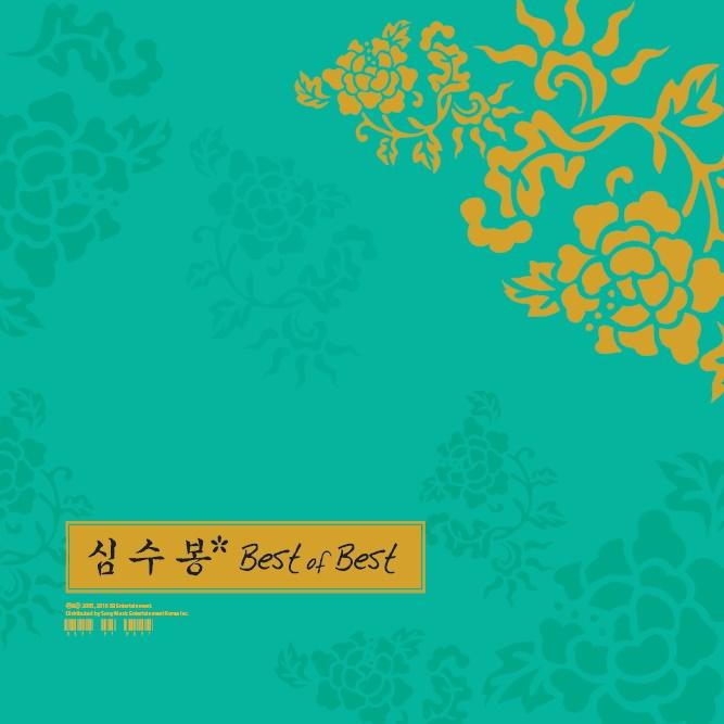 Shim Soobong-BEST OF BEST (3LP) [3LP, 140Gram Black vinyl (production in Europe). Artwork that faithfully reproduces the original high-quality design]