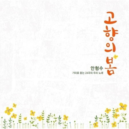 Hyungsoo Ahn-Hometown Spring: 24 songs of ours with Ahn's guitar