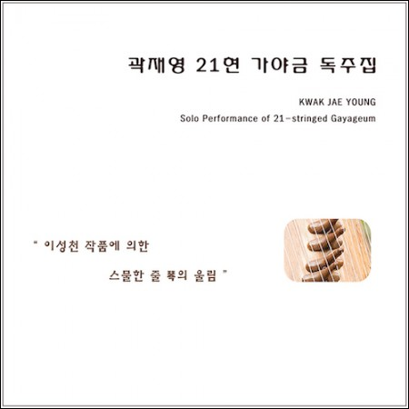Kwak Jae-young-[21 string Gayageum solo collection]