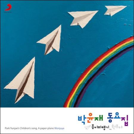 Park Yun-jae Children's Songs-[Paper airplane.. Wonjuya]