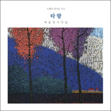 Shin Jaechang-Poetry through Songs Vol. 6 [Other Towns]