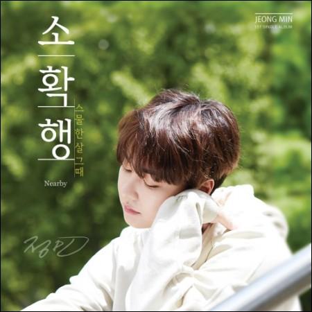 JEONG MIN-single 1st album [NEARBY]