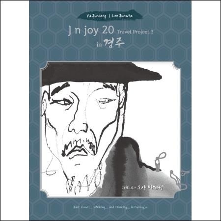 J n joy 20 (Junsang Yoo, Junhwa Lee)-[Travel Project 3. in Gyeongju]