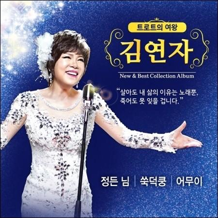 Yeonja Kim-NEW & BEST COLLECTION ALBUM (1CD + USB)