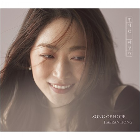 Hong Hye-ran-[Hopefully]