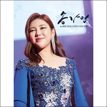Song Ga-In-[Song Ga-In 1st RECITAL LIVE CONCERT] DVD (2 DISC)
