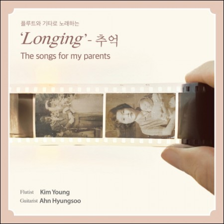 Kim Young & Ahn Hyung Soo-['LONGING'- Memories THE SONGS FOR MY PARENTS]