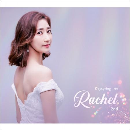 Rachel-Regular 2nd Album [DAYSPRING_ Dawn]