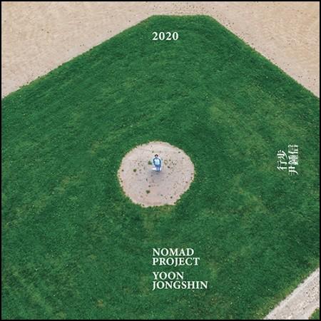 윤종신 - [행보 2020]