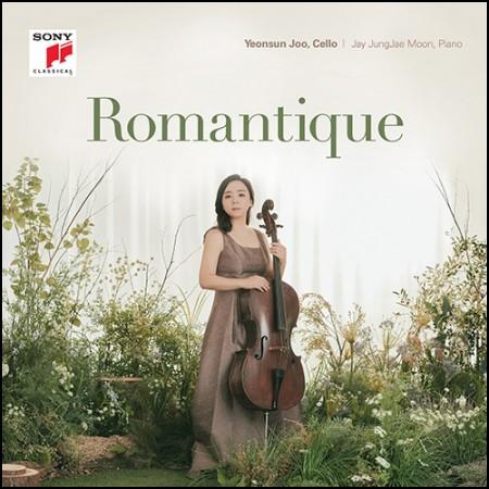 첼리스트 주연선 - [로맨티크](Romantique - Yeonsun Joo, Cello)