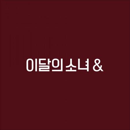 이달의 소녀 - 미니 4집 [&] (A ver.)