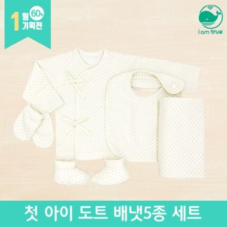 "First Child <span style=""color:#1da4d9;"">Dot,</span> 5 kinds Set"