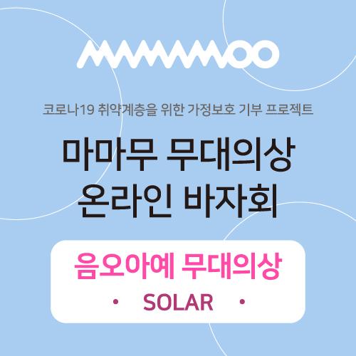 "[DONATION] MAMAMOO ""Um Oh Ah Yeh"" - Solar Online Bazaar"