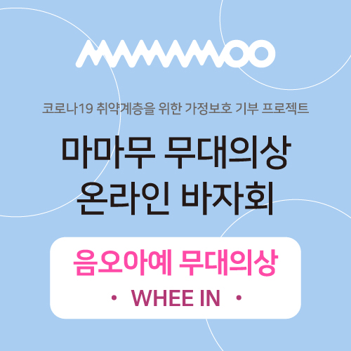 "[DONATION] MAMAMOO ""Um Oh Ah Yeh"" - Whee In Online Bazaar"