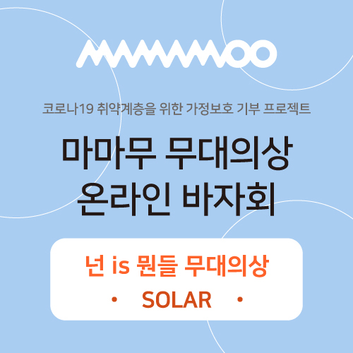 "[DONATION] MAMAMOO ""You're the best"" - Solar Online Bazaar"