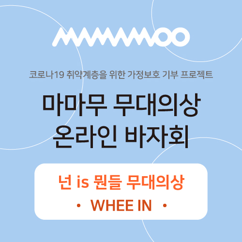 "[DONATION] MAMAMOO ""You're the best"" - Whee In Online Bazaar"