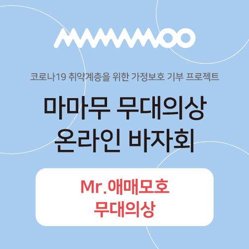 "[DONATION] MAMAMOO ""Mr.Ambiguous"" - Online Bazaar"