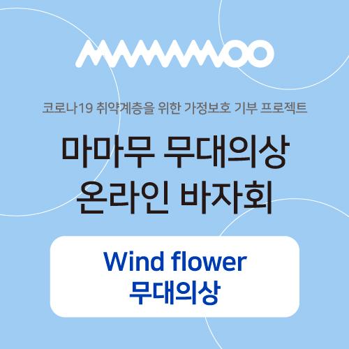 "[DONATION] MAMAMOO ""Wind flower"" - Online Bazaar"