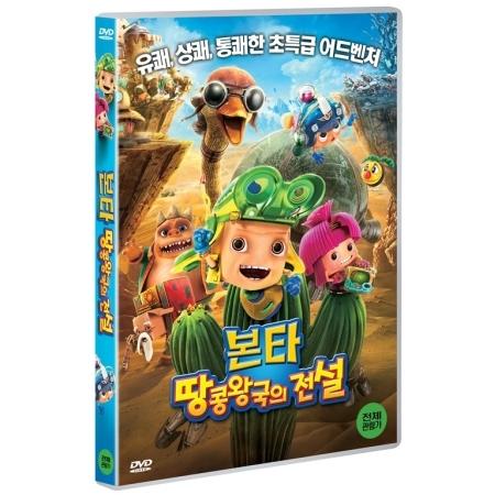 ボンタ:ピーナッツ王国の伝説(1 DISC)