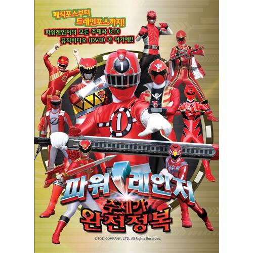 パワーレンジャー主題歌完全征服(CD + DVD)