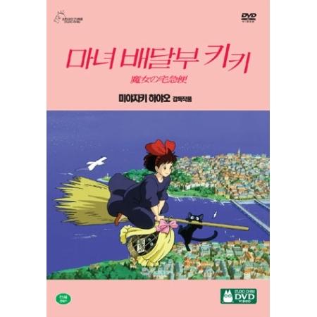 魔女の宅急便(2 DISC)