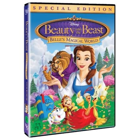 美女と野獣3:ベルの魔法の世界(1 DISC)