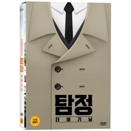 探偵:ザビギニング(1 DISC)