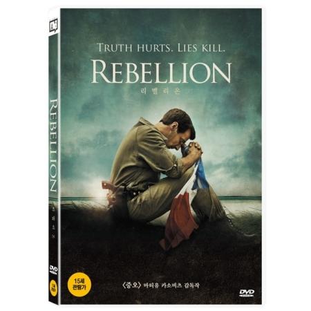 リベルリオン(1 DISC)
