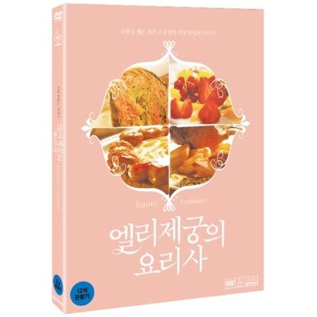 大統領の料理人(1 DISC)