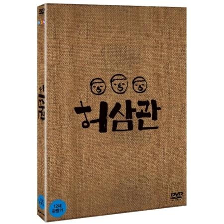 ホサムグァン(2 DISC)