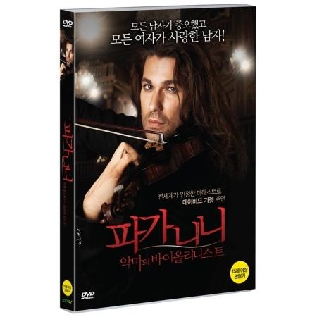 パガニーニ:悪魔のバイオリニスト(1 DISC)