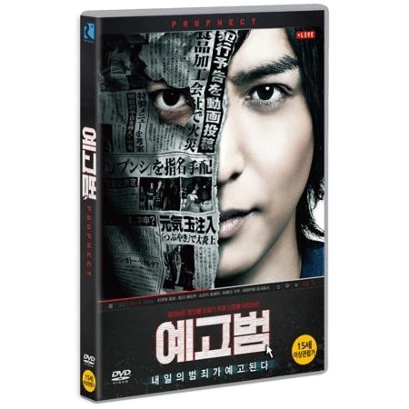 予告犯(1 DISC)