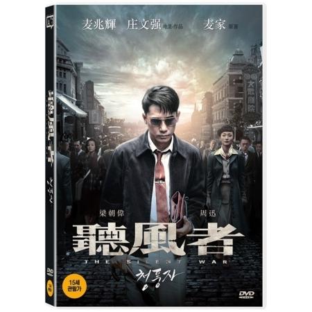 清風者(1 DISC)