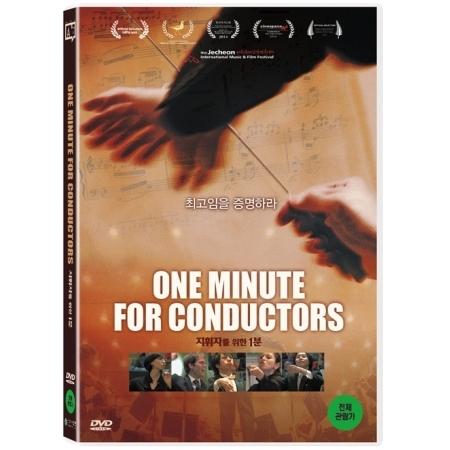 指揮者のための1分(1 DISC)
