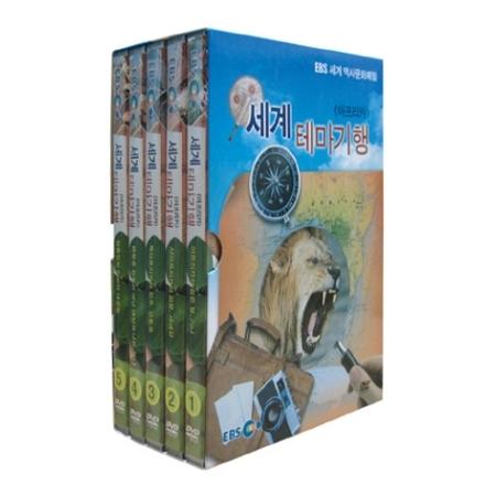世界のテーマ紀行アフリカ -  EBS世界の歴史文化体験(5 DISC)