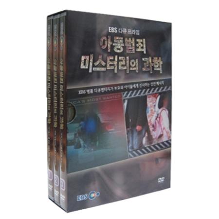 児童犯罪ミステリーの科学 -  EBSドキュメンタリープライム(3 DISC)
