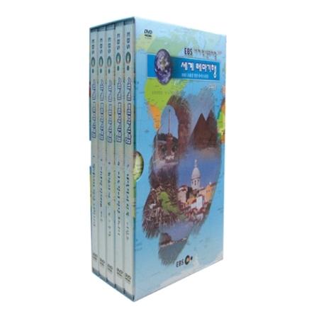 EBS世界の歴史文化体験 - 世界のテーマ紀行1集<普及版>(5 DISC)