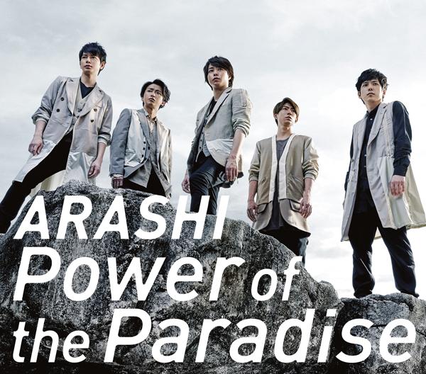 ARASHI(嵐) -  [Power of the Paradise](通常盤)